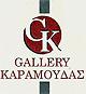 karamoudas-Gallery