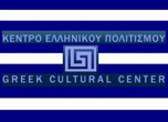 Greek Cultural Center